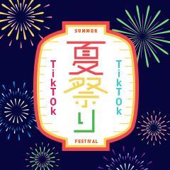 tiktok夏祭り
