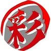 和太鼓グループ彩のアイコン