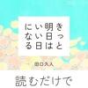 yumekanau2(作家)のアイコン