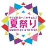 【公式】テレ朝夏祭り2019のアイコン