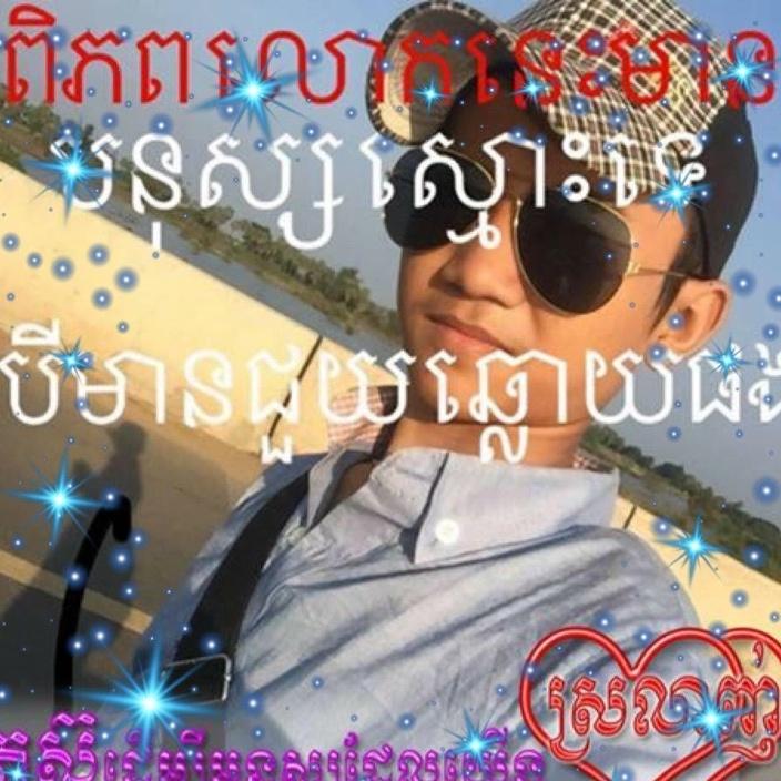 Bong Dom Kompongcham - 30628955993