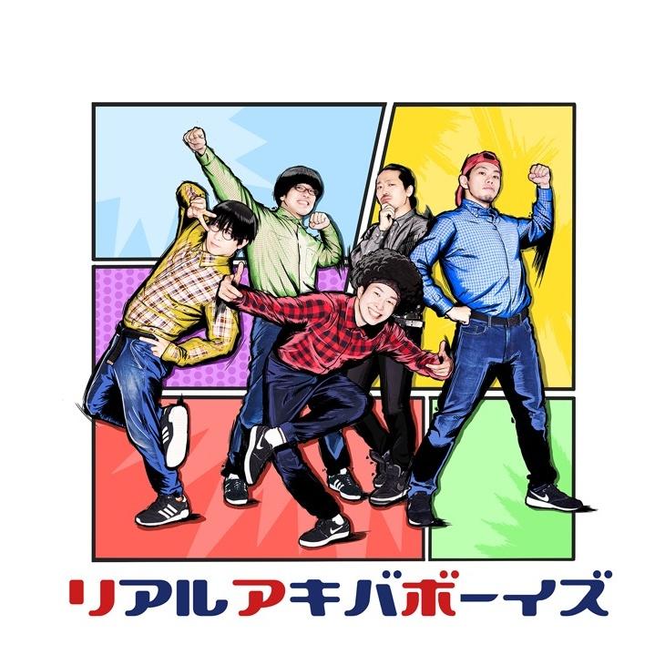 リアルアキバボーイズ - realakibaboys
