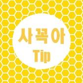 사꼭아Tip - 1555581482915_0