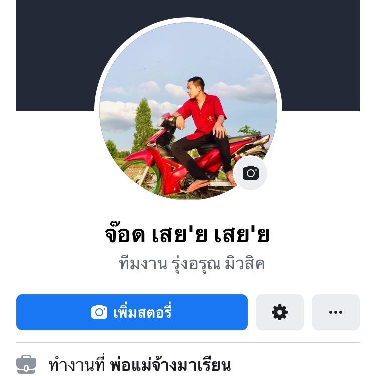 จ๊อด เสย'ย เสย'ย - 31863377865