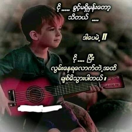 Wai Yan Aung - waiyanaung998