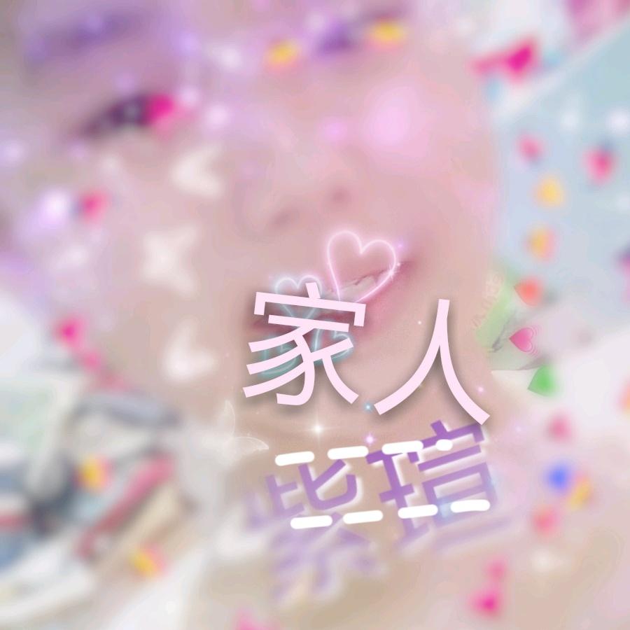 双子座❤小姐姐☞💕孜恩💕☜ - 30428203033