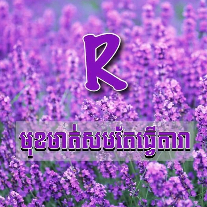 Raksa love - 30938499505