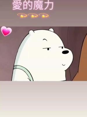 東山小可愛❣ - @ww0487 - 胖達 啊極 熊熊❤❤