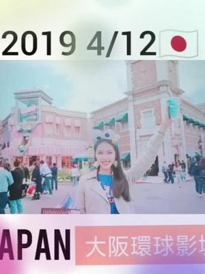 宇庭🌹𝓨𝓾𝓽𝓲𝓷𝓰 - @yuting._.1108 - 🇯🇵大阪環球影城(上傳的時候直接幫我用濾鏡真的很氣)