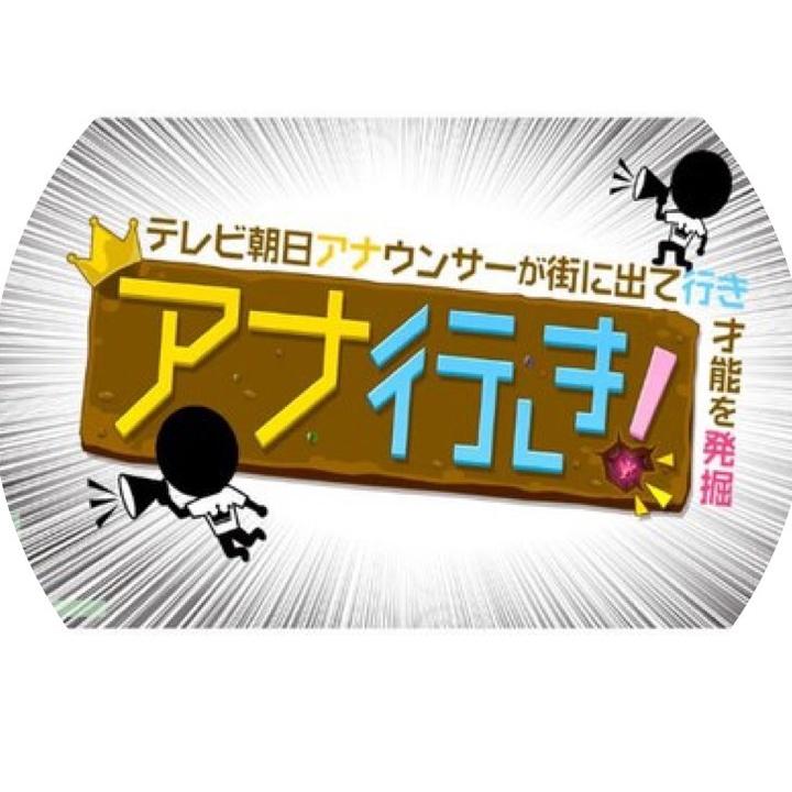 アナ行き!(テレビ朝日)のアイコン
