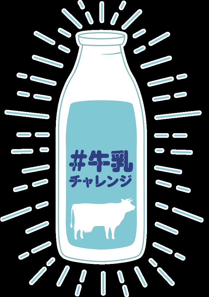 ▲#牛乳チャレンジ オリジナルステッカー