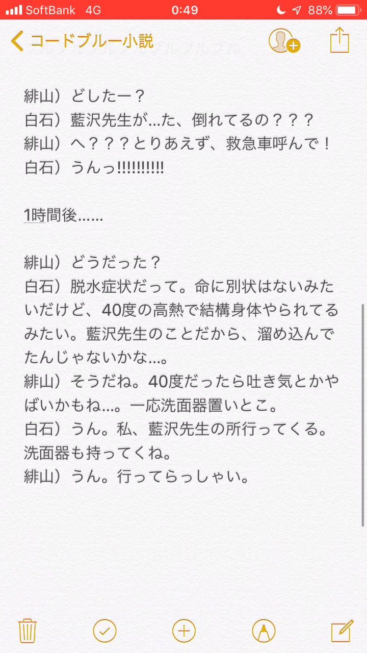 小説 コード ブルー コード・ブルー (病系)