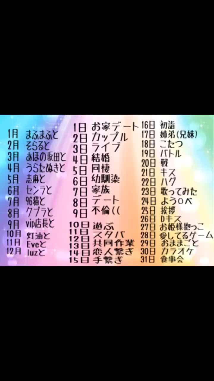 翔斗 Syouto 0613 0131 On Tiktok 歌い手さん 浦島坂田船